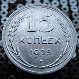 15 копеек 1925 г. Серебро.Оригинал.