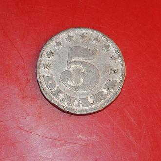 5 динар 1953 г Югославия