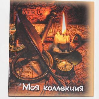"""Папка-альбом """"Моя коллекция"""",Optima, 230х270 мм, без листов"""
