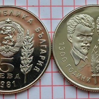 Болгария 5 левов 1981 1300 лет Болгарии - Болгаро-венгерская дружба