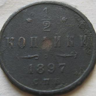 1/2 копейки 1897г.