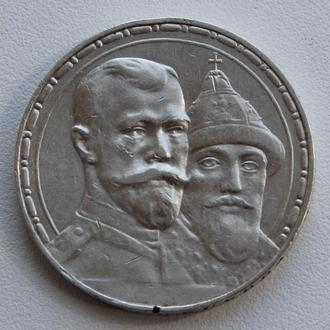 Россия 1 Рубль 1913 г. ВС Серебро Николай II Юбилейный 300 лет дому Романовых