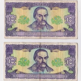 10 гривень /гривен = 1992 г. - ЮЩЕНКО и ГЕТЬМАН = УКРАИНА