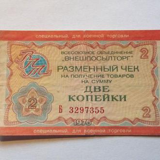 СССР  Чек 2 копейки 1976. Военная Торговля. Еще 100 лотов!