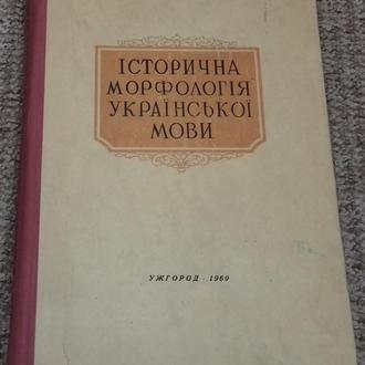 С.П.Бевзенко. Історична морфологія української мови. Ужгород, 1960р.