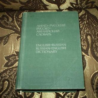Ахманова Англо-русский и русско-английский словарь