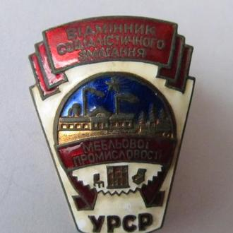 Знак Відмінник соціалістичного змагання меблевої промисловості УРСР