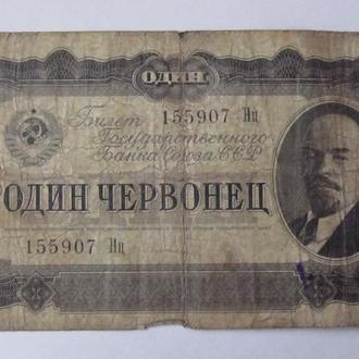 Один червонец 1937г
