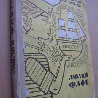 Учебник СССР для школьников по судномоделированию и созданию судов своими руками