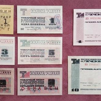 """Качественные КОПИИ c В/З Всесоюзное объединение """"Торгсин"""" 1932 NEW !!!"""