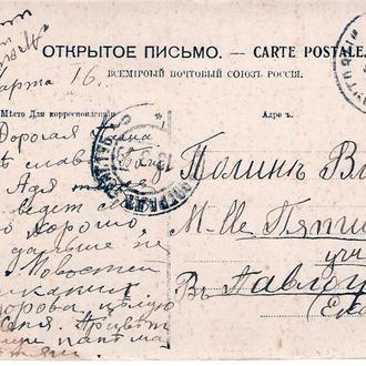 Павлоград Днепр Полина Пятигорская 1909 год