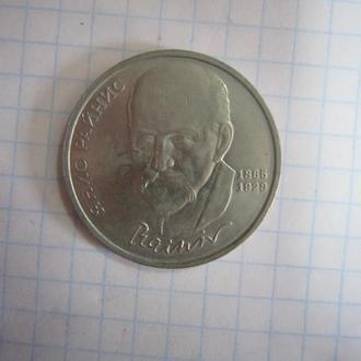 1 РУБЛЬ 1990 Г. ЯНИС РАИНИС