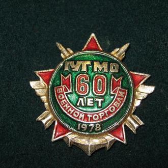 Ветеран.60 лет военной торговли