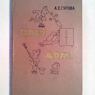 Ваш дом.Гурова А. С. Киев Будiвельник 1969г. 240 с. Твердый переплет