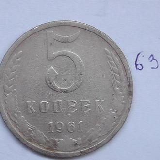 5 копеек СССР 1961 год