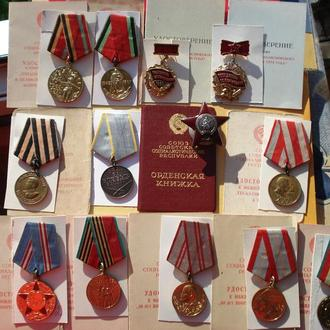 Комплект: Красная Звезда,ЗБЗ,ЗПНГ с подписью ГСС,30,40 лет ВС и +8 др.