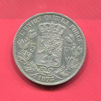 Бельгия 5 франков 1873 серебро Леопольд II Оригинал 100%