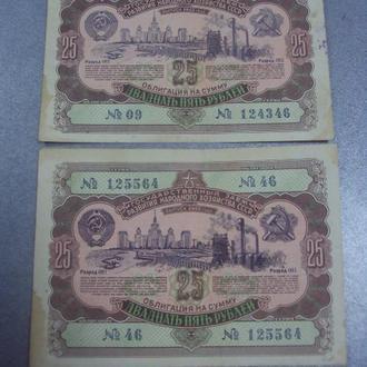 облигация 25 рублей 1952 лот 2 шт №344