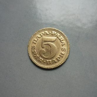 Югославия 5 пара 1965