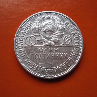 СОХРАН 50 копеек 1925 г. ( ПЛ ) Серебро. СССР.