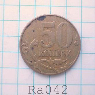 Монета Россия 2010 50 копеек М мд (магнитная)