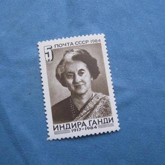 СССР 1984 год Индира Ганди