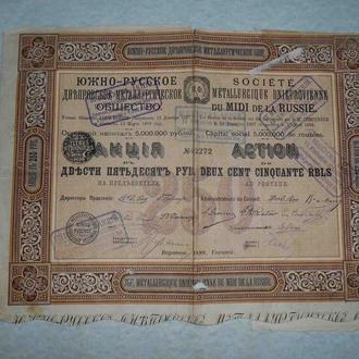 ЮЖНО-РУССКОЕ ДНЕПРОВСКОЕ мет. о-во. 1898 АКЦИЯ