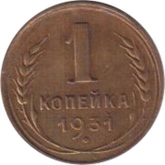 1 копейка 1931 СССР