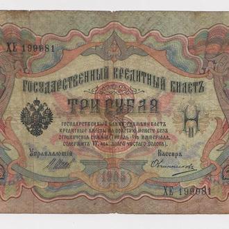 3 руб. = 1905 г. = Управляющий ШИПОВ - Кассир ОВЧИННИКОВ =  РОССИЯ = серия ХЕ =