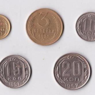 1,  3, 10, 15, 20 коп. = 1957 г. = СССР =