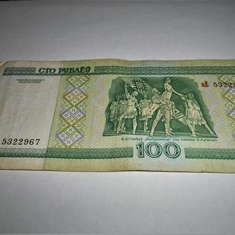 Оригинал. Беларусь 100 рублей 2000 года. Серия: аЕ 5322967.