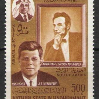 Южная Аравия Султанат Катири Хадрамаут 1967 ** Личности Авраам Линкольн Джон Кеннеди серия 5-50 евро