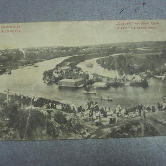 открытка винница спорт на реке буг №1223