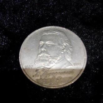 1 рубль. Мусоргский