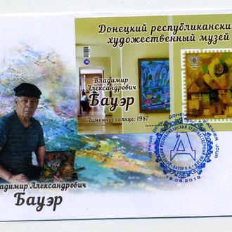 Конверт Владимир Александрович Бауэр-2019г