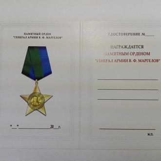 """Док к медали """"Генерал армии В.Ф.Маргелов""""."""