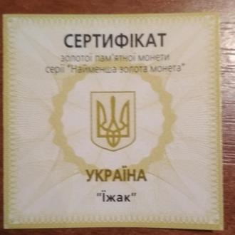 Сертификат к монете Їжак