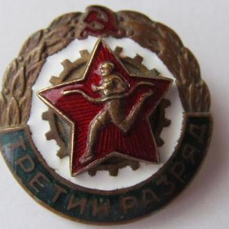 Знак Третий разряд, СССР