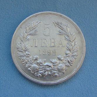 5 ЛЕВОВ КНЯЖЕСТВО БОЛГАРИЯ 1892 г. Серебро 900. Монета 5 ЛЕВА Князь Фердинанд I.