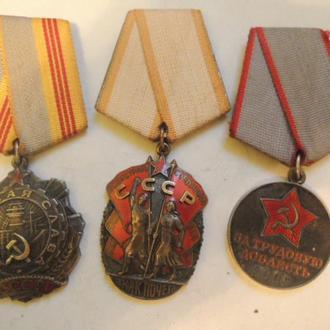 2-ордена+медаль-трудовая слава+знак почета+трудовая доблесть-лот-3шт