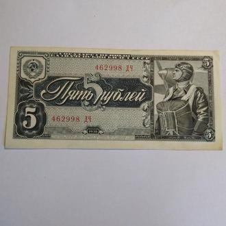 5 рублей 1938 год.