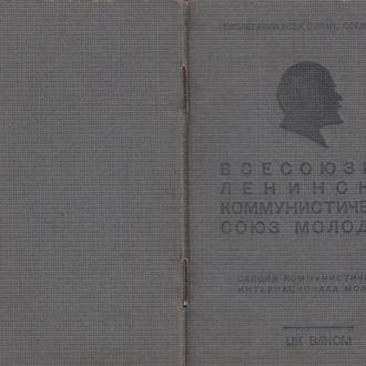 Комсомольский билет. Выдан в Москве в 1942 году.