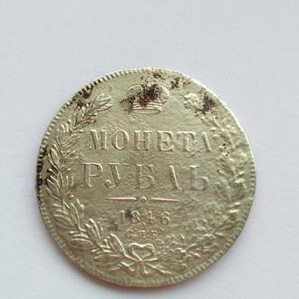 Рубль 1846 ПА, серебро, оригинал, с гривны!