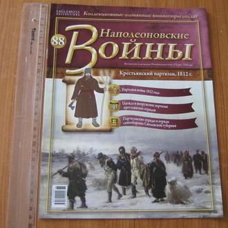 Наполеоновские войны.88.Журнал.