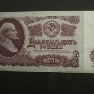 25 руб. СССР Ич 5591543