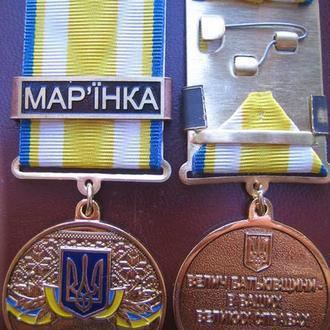 Медаль АТО Сильный Духом Мар,їнка с чистым доком Состояние Люкс Оригинал
