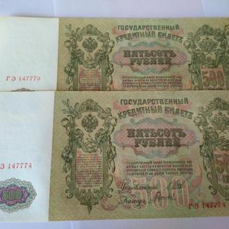 500 рублей 1912 года, 2 банкноты, номера подряд, оригинал, a-unc!