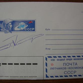 Конверт с автографом космонавта Климука П.И.