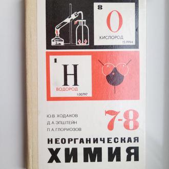 Неорганическая Химия 7-8 класс