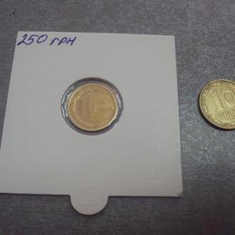 монета 1 копейка 1966 федорин № 141 №944